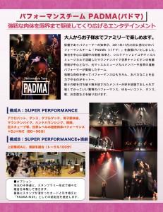 PADMA_WEB