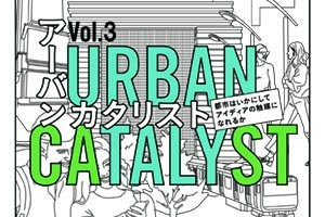 urbancatalyst_Vol.3-300x200